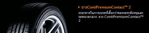 Conti-premium2