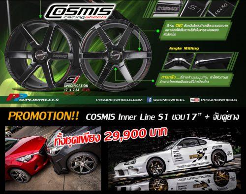 Cosmis-S1+Tire