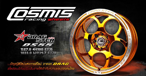 COSMIS-D55-Limited