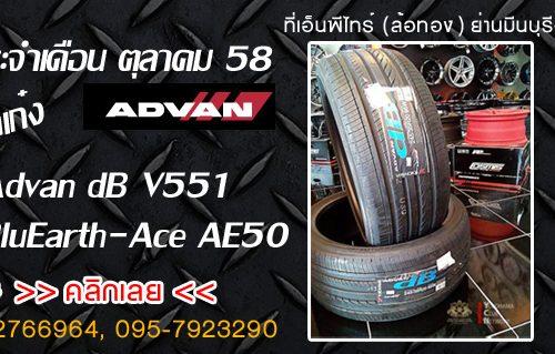 """""""โปรโมชั่นพิเศษ!!  วันนี้ – 31 ธ.ค. 58 เอาใจขาเก๋ง YOKOHAMA ADVAN dB V551(Made in Japan) & Bluearth – A AE50 """""""
