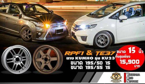 โปรโมชั่นล้อ TE37 และ RPF1 ขอบ 15″ + จับคู่ยาง KUMHO รุ่น KU23 (195/50-55 R15) เพียงชุดละ 15,900 บาท เท่านั้น!!