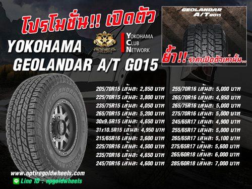 โปรโมชั่น!! ราคาเปิดตัว YOKOHAMA GEOLANDAR A/T G015 (รุ่นใหม่) ยางคุณภาพสูงรองรับกลุ่มรถ SUV, PPV, PICK-UP