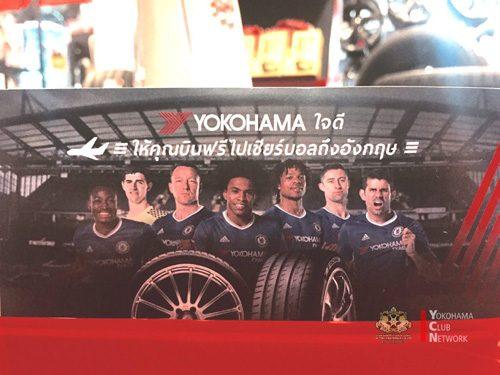 """ลุ้นแพกเกจชม """"ทีมเชลซี"""" ที่อังกฤษฟรี ที่ร้าน """"YOKOHAMA CLUB NETWORK (Y.C.N)""""เท่านั้น"""